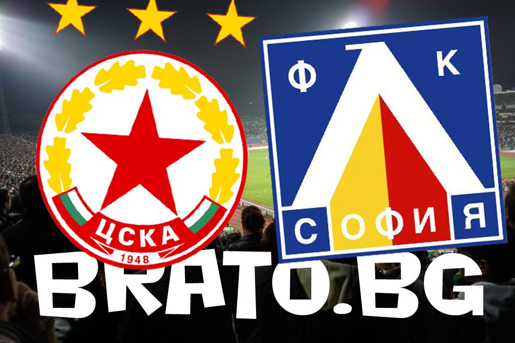 Шише ракия за точна прогноза на ЦСКА-Левски!