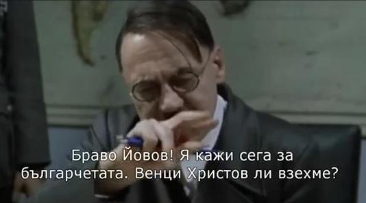 Хитлер беснее заради трансфера на Божинов в Левски (ВИДЕО)