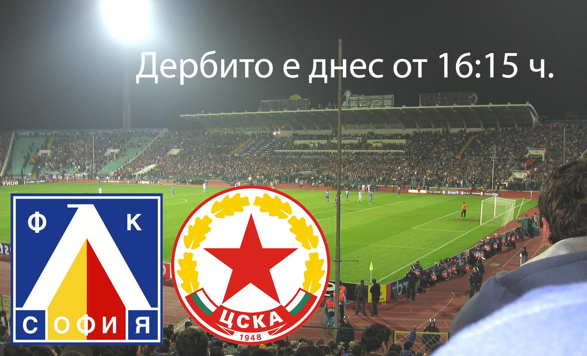 Brato.bg знае как ще завърши мачът Левски – ЦСКА