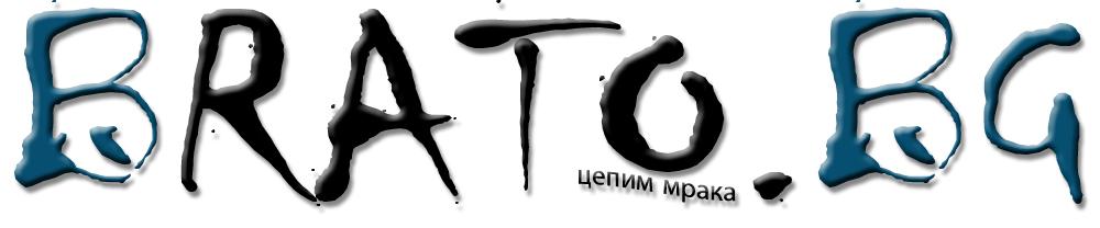 брато.bg