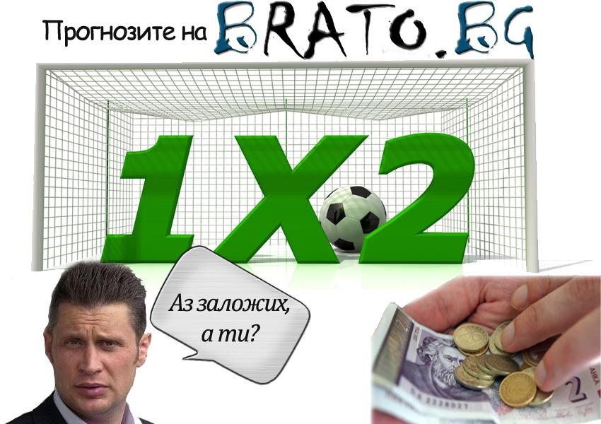 Залагаме така: Шалке – Леверкузен Х и червен картон на Барса – Реал