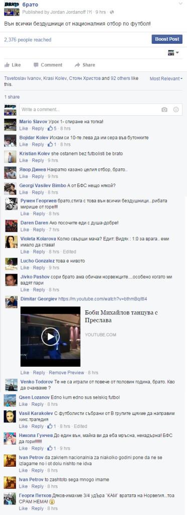 Фалшива коса - фалшив футбол и още от социалните мрежи за мача с Норвегия