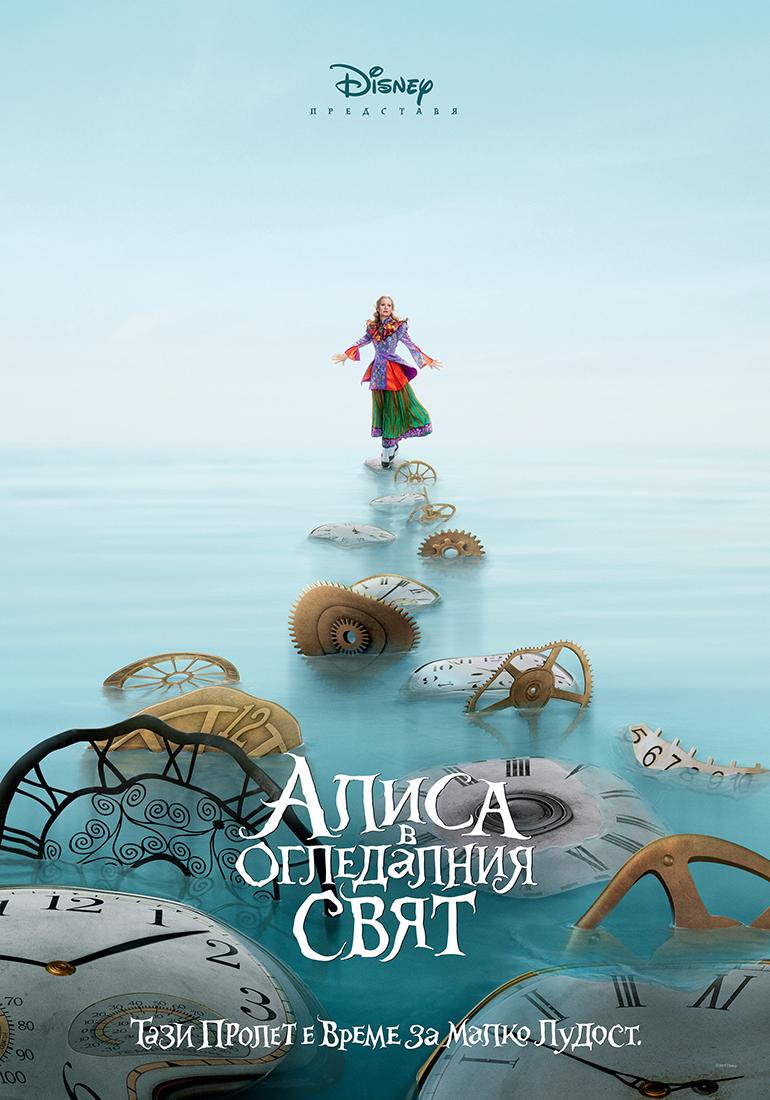 Алиса се завръща в страната на чудесата (ВИДЕО)