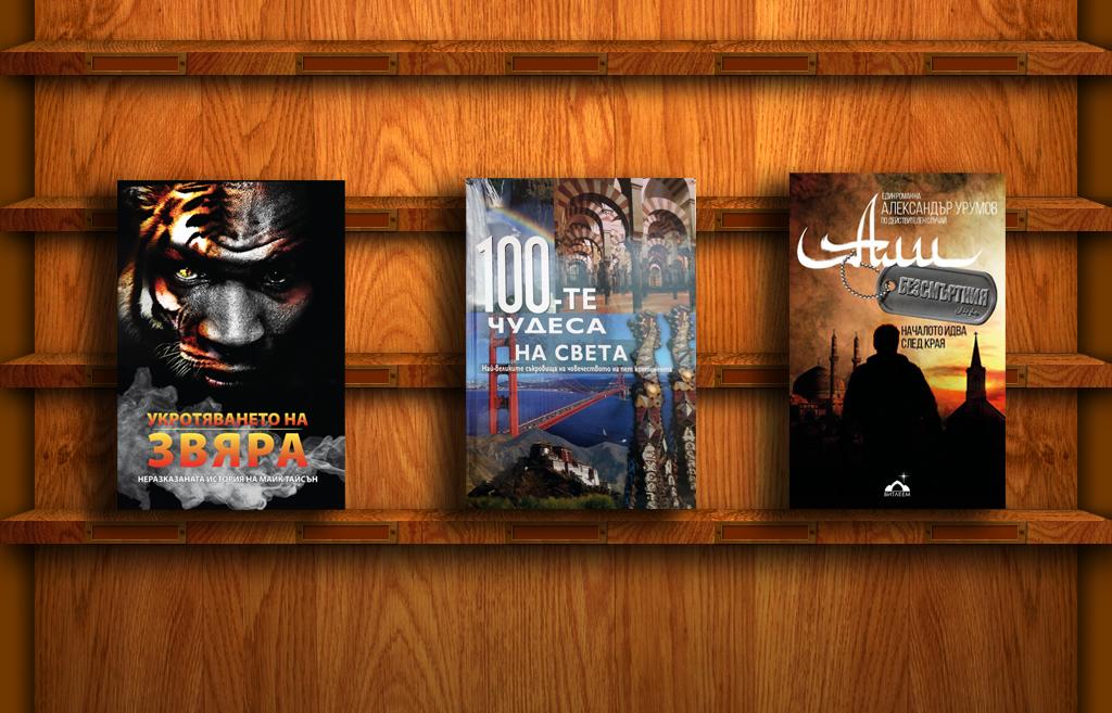 Спечели една от тези 3 книги с играта ни по случай 24 май