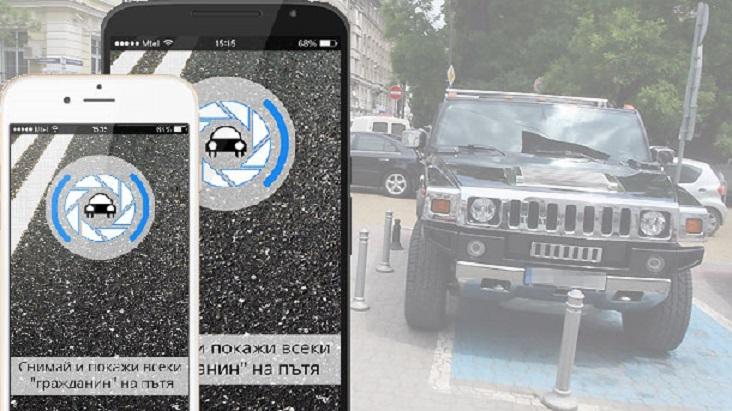 Приложение улови над 40 000 нарушители по пътищата у нас