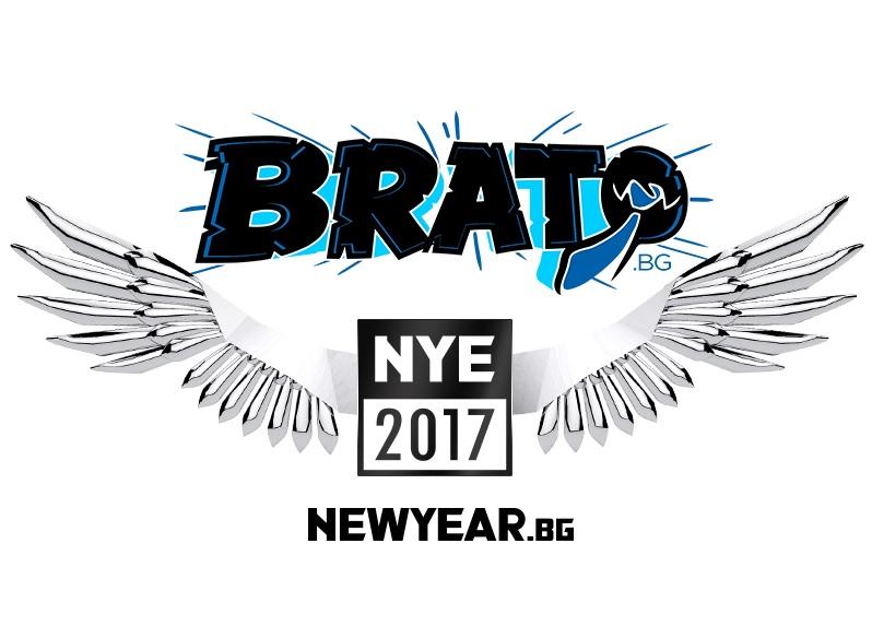 Къде ще празнуваш на Нова година, брато? Ела с нас в Рая