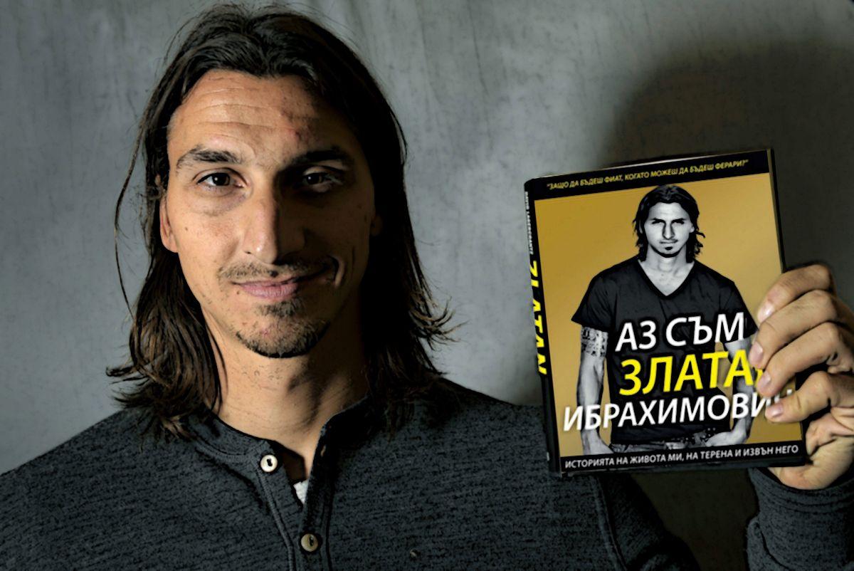 Автобиографията на Златан Ибрахимович вече на български
