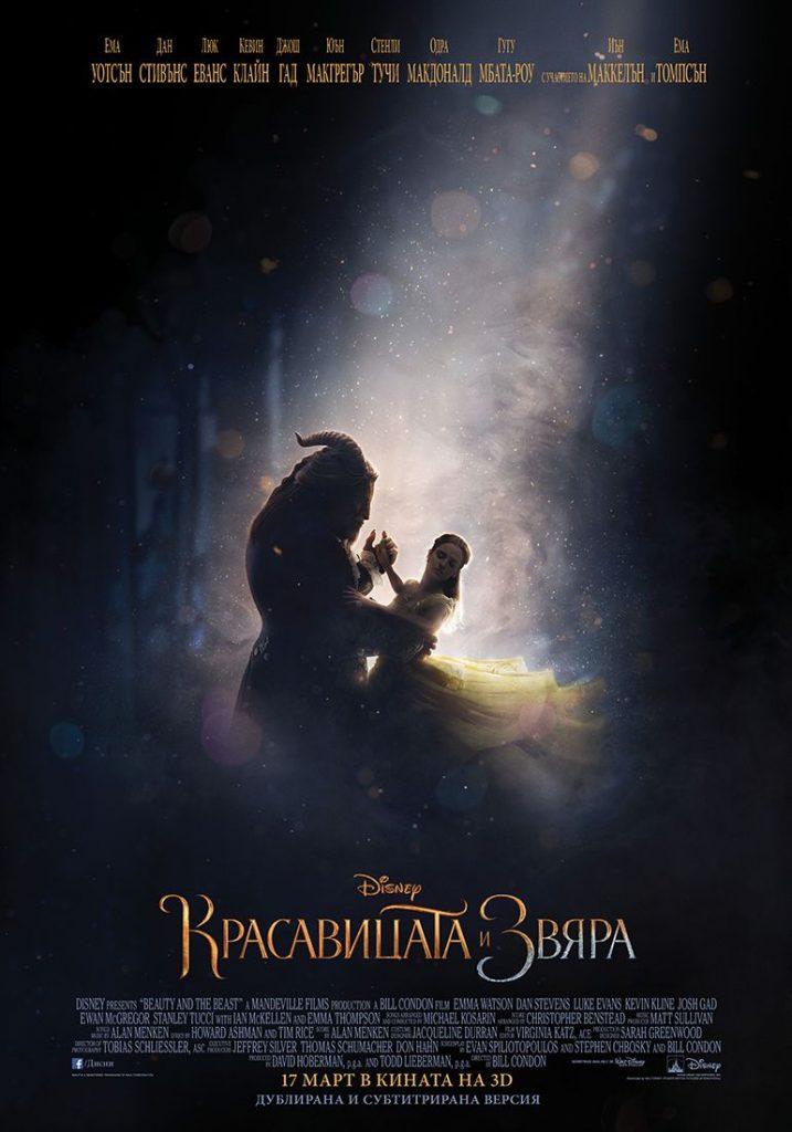 """Излезе трейлърът на """"Красавицата и звяра"""", Ема Уотсън се завръща (ВИДЕО)"""