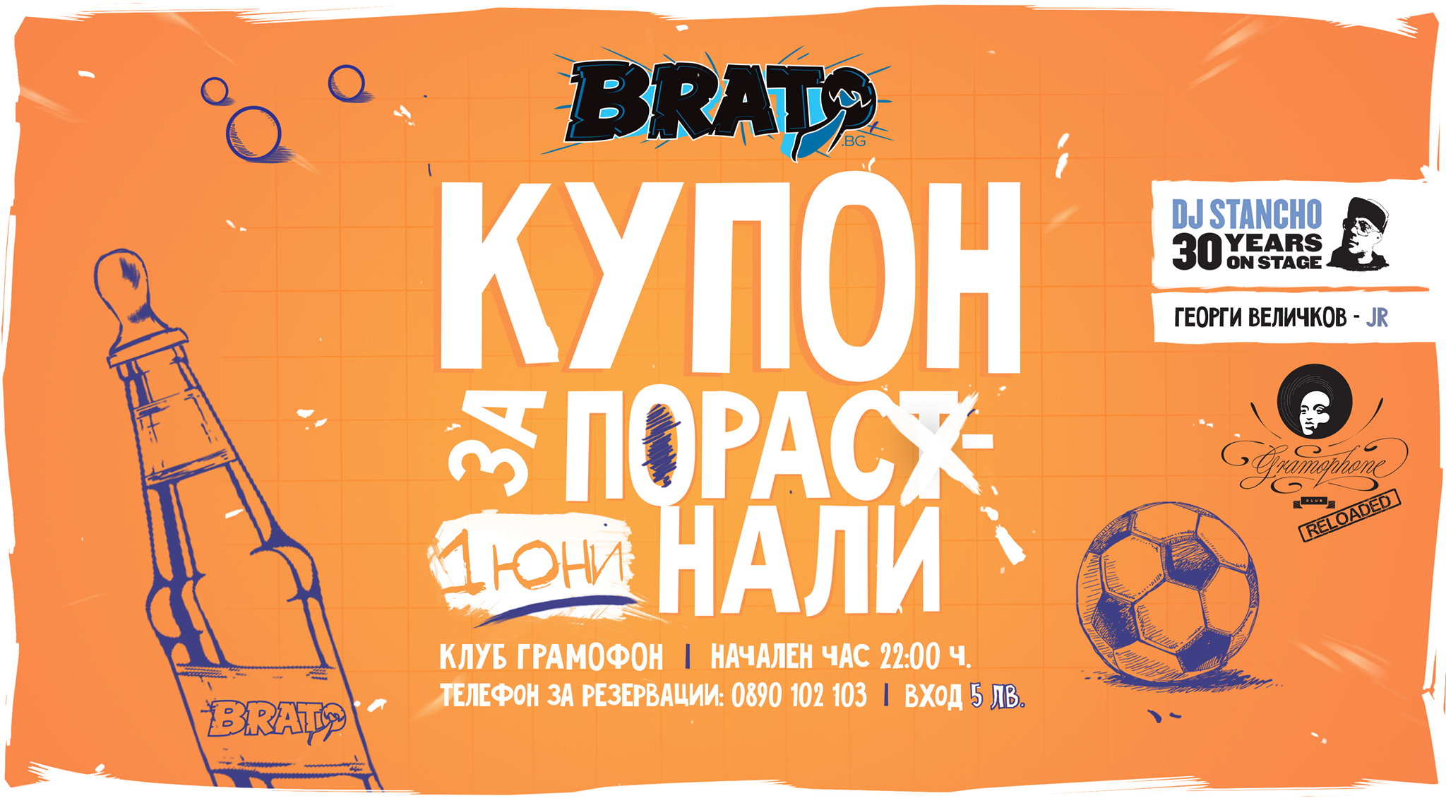 "Brato.bg вдига ""Купон за пораснали"" на 1 юни в клуб ""Грамофон"""