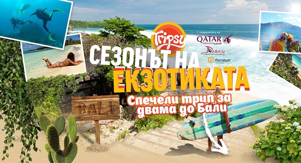 Искаш ли да спечелиш безплатна екскурзия до Бали и 1000 лева джобни?