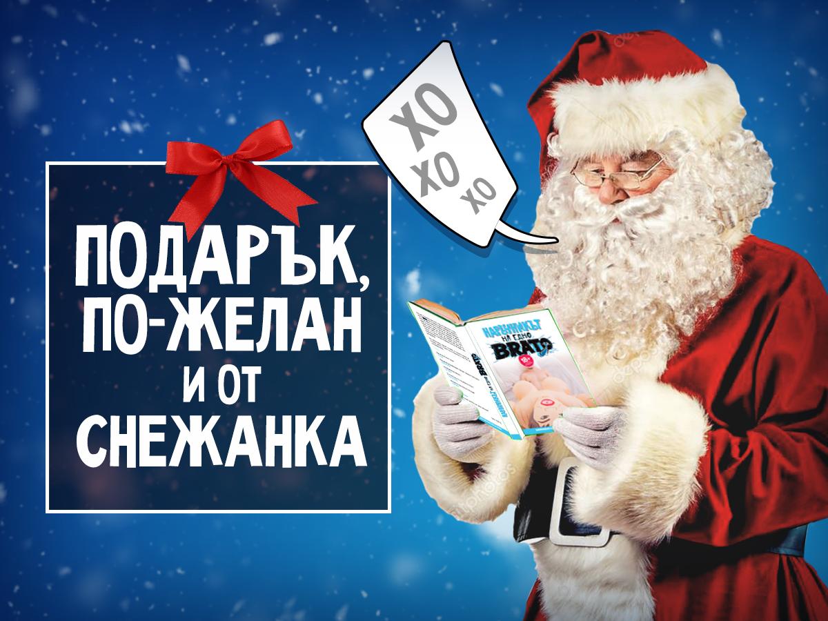 Най-добрият коледен подарък е на намаление за празниците