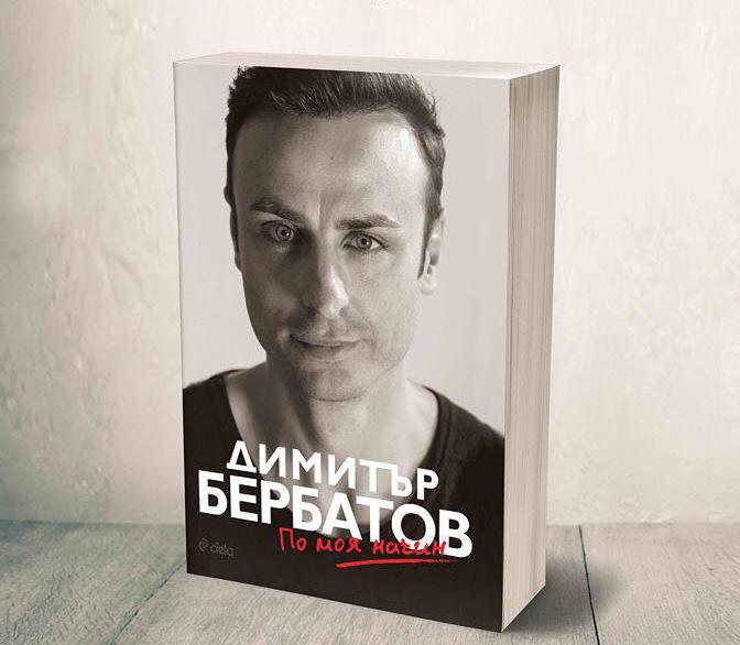 Откъс от автобиографията на Димитър Бербатов