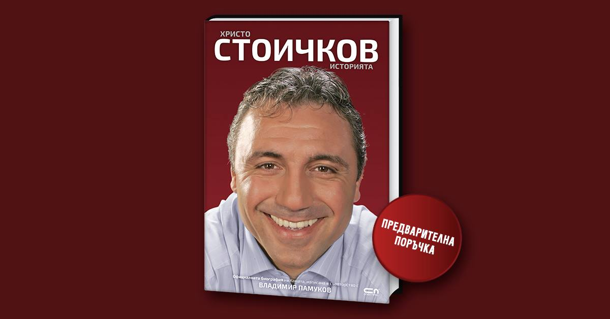 """Денят, в който Стоичков получи """"Златната топка"""" (ОТКЪС ОТ АВТОБИОГРАФИЯТА МУ)"""