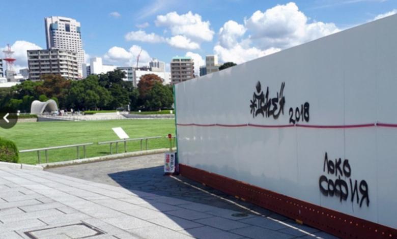 """Служители на Софийската опера написали """"Локо"""" (Сф) на мемориала в Хирошима"""