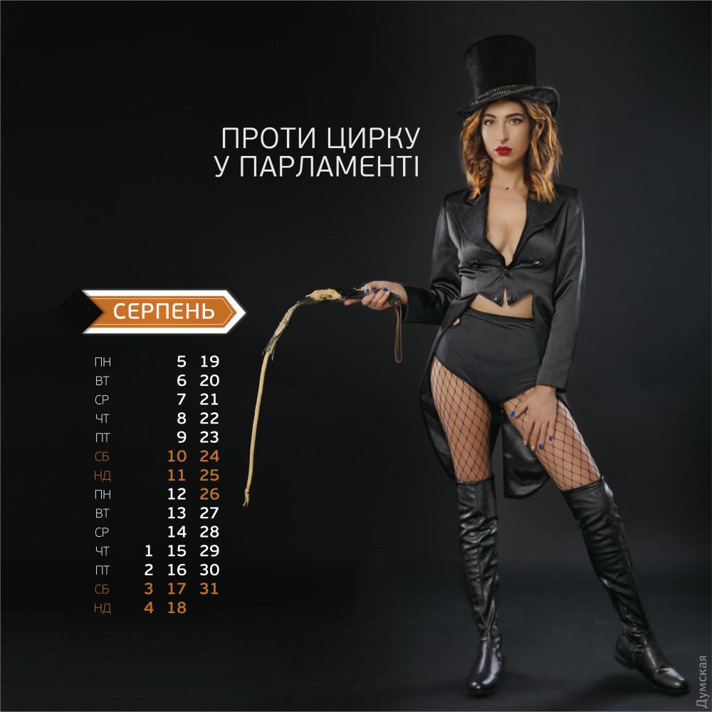 В Украйна продават календар в подкрепа на проституцията и марихуаната