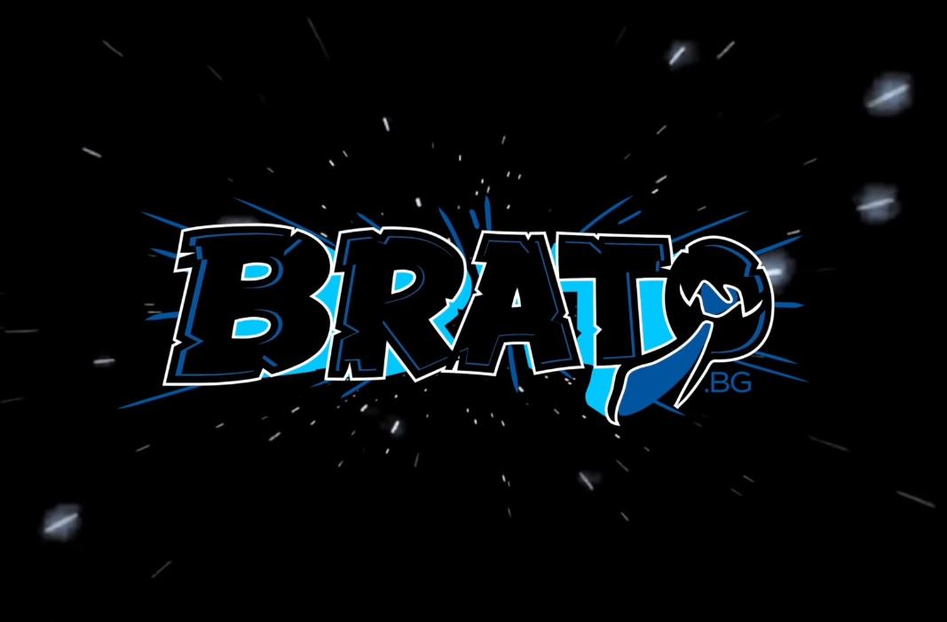 Искаш ли Brato.bg да продължи да съществува?