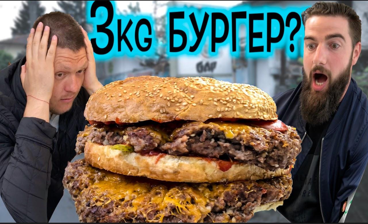 BratoTV в битка с огромен 3 кг бургер (BURGER CHALLENGE)