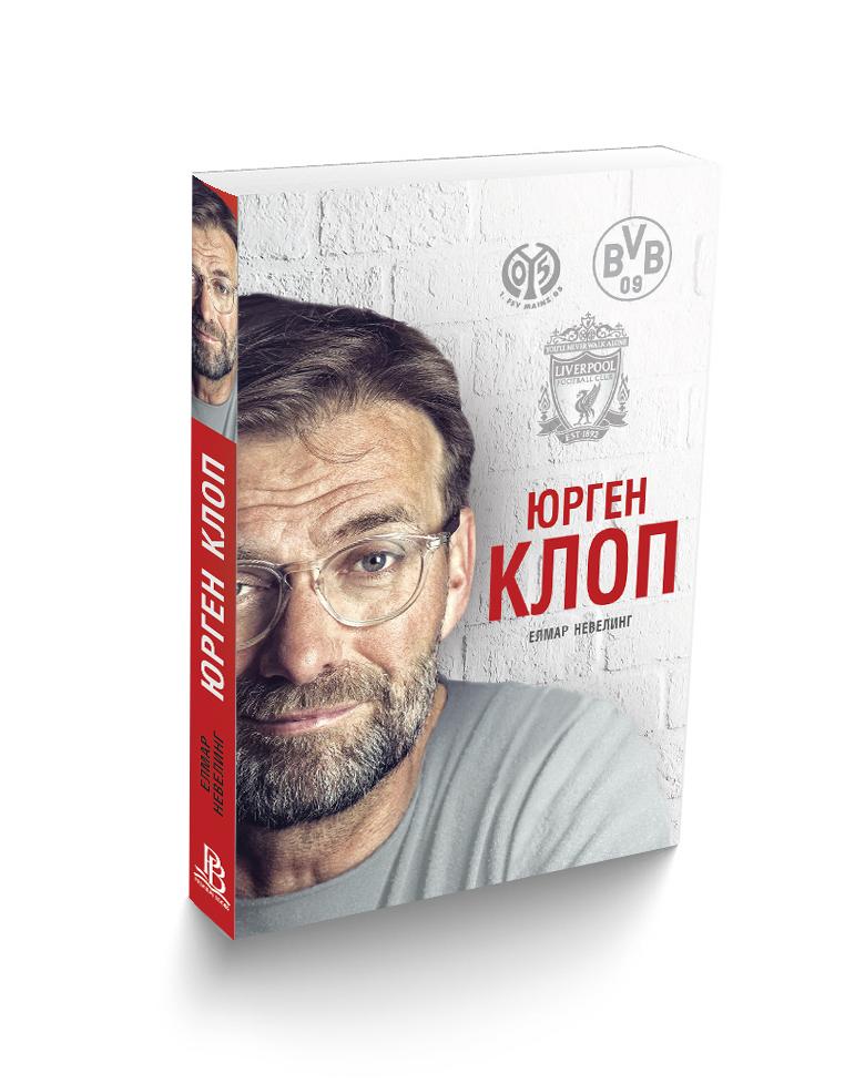 Триумфът в Шампионската лига част от биографията на Клоп, която излиза на български
