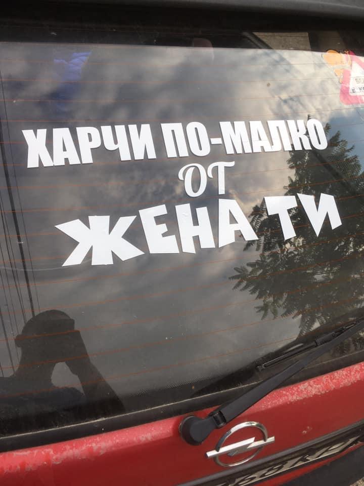 Комплексарски надписи върху български коли