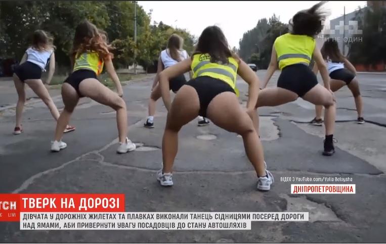 Протест с twerk танци заради дупки по улиците в Никопол (ВИДЕО)