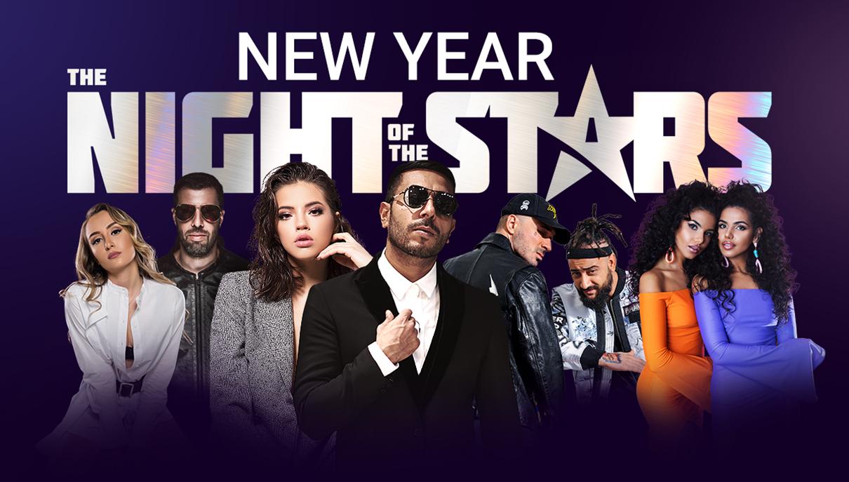 """""""Нощта на звездите"""" – нашето предложение за Нова година"""