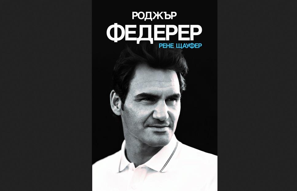 Прочети предговора от биографията на Роджър Федерер