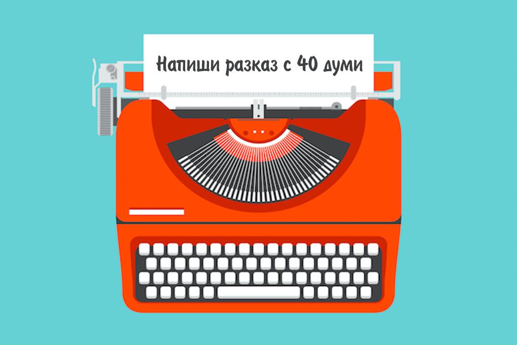 Можеш ли да напишеш разказ с 40 думи?