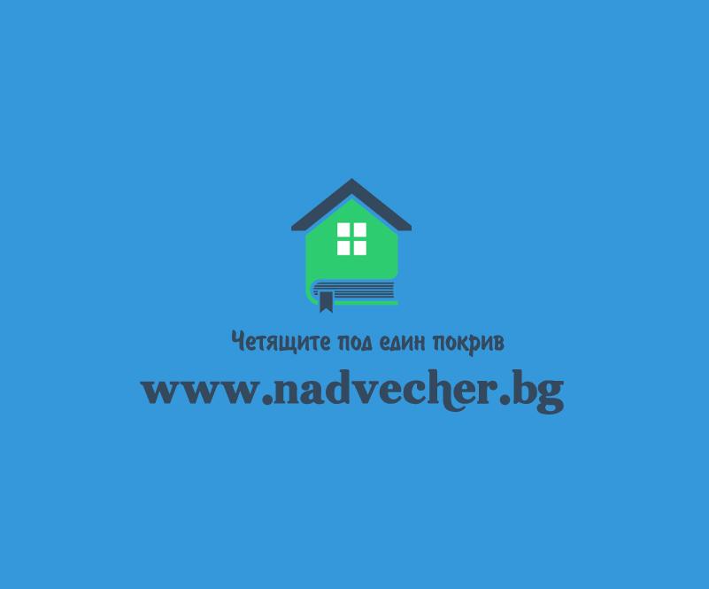 Заповядай в дома на четящите хора в България