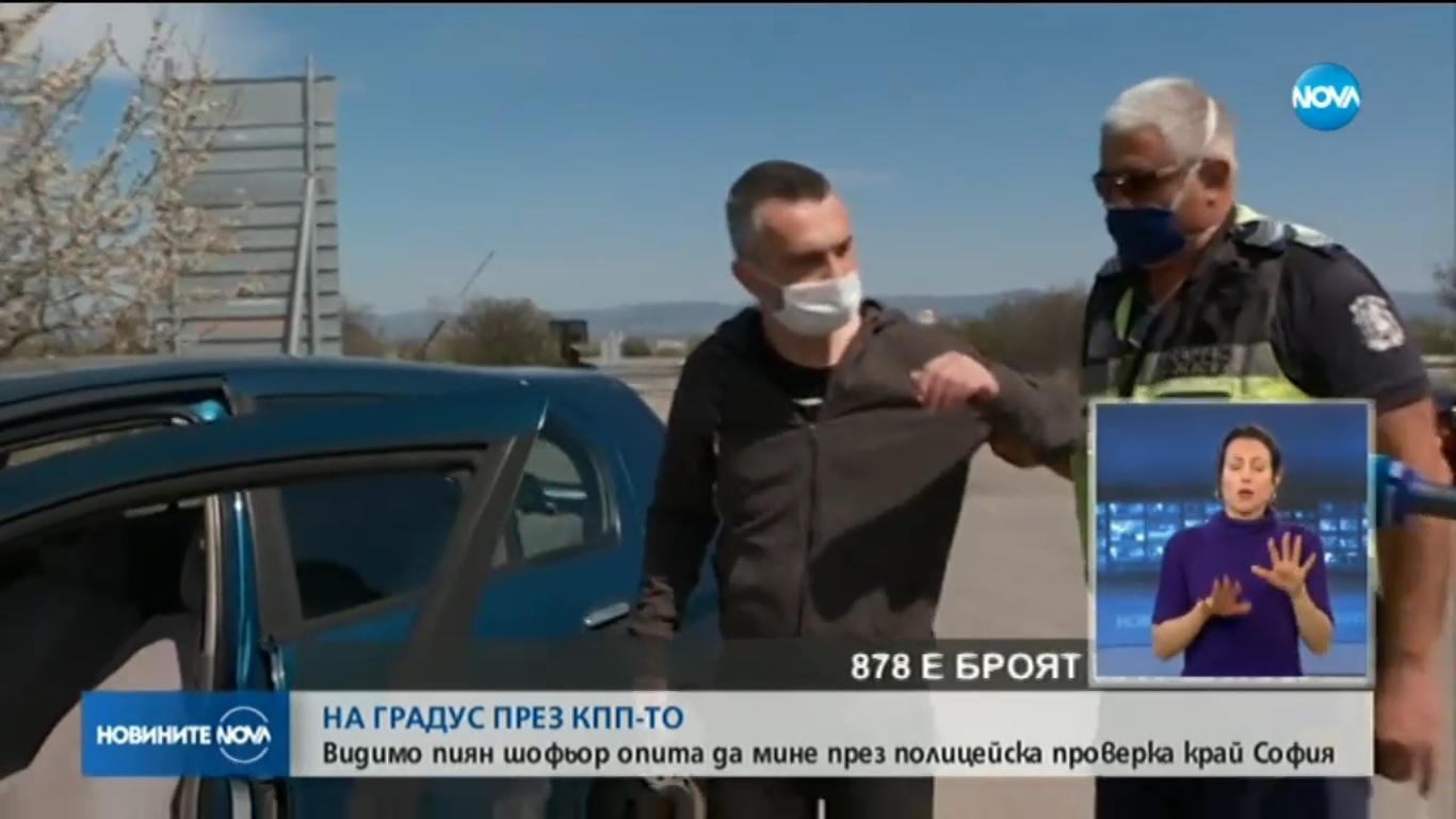 """Пиян шофьор се опита да премине през КПП на магистрала """"Тракия"""", свалиха му номерата"""