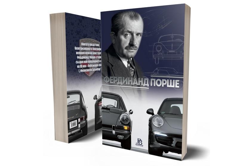 """Излезе биографията на Фердинанд Порше-старши, създателят на """"Фолксваген Бръмбар"""""""