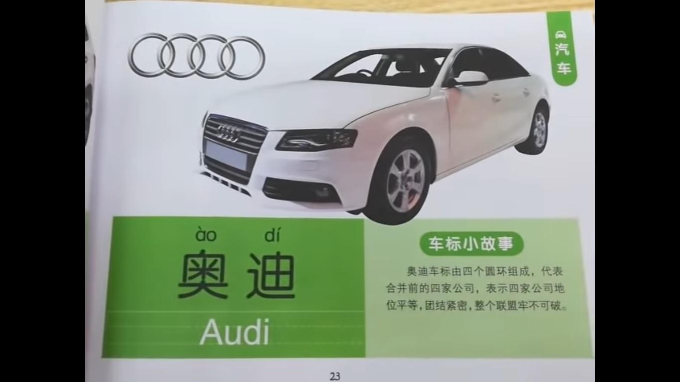 """""""Лаоси-Лойси"""" и """"Аерфа Луомиоу"""": Как китайците произнасят имената на автомобилните марки (ВИДЕО)"""