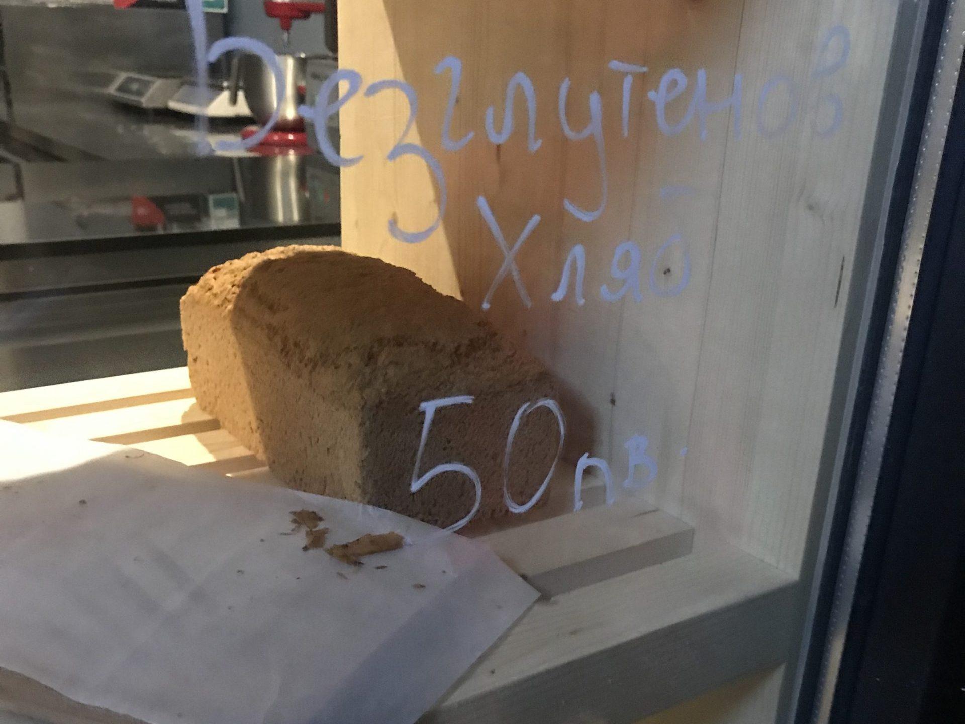Хляб за 50 лева продават в София, лично го видяхме