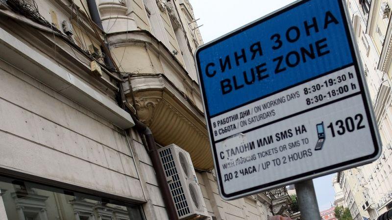 """Зоната в София и през уикенда, """"синята"""" се увеличава двойно"""