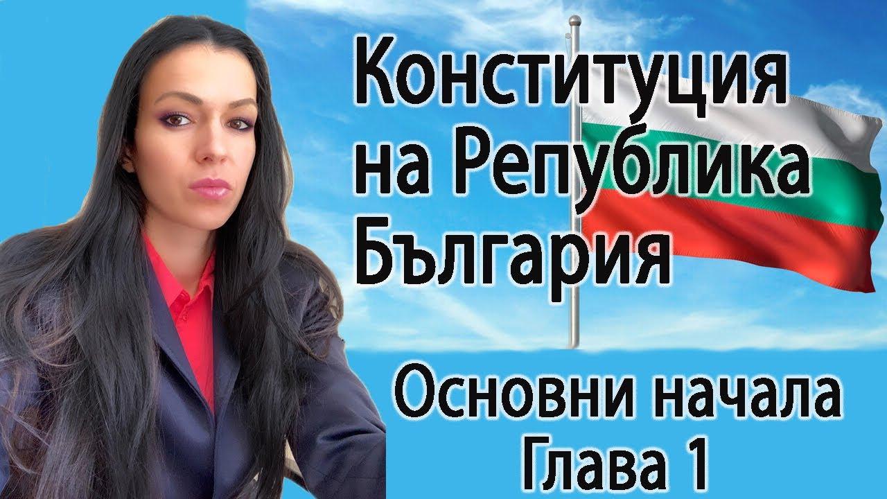 На вниманието на Бойко: Мис Тигрова чете Конституцията на България (ВИДЕО)