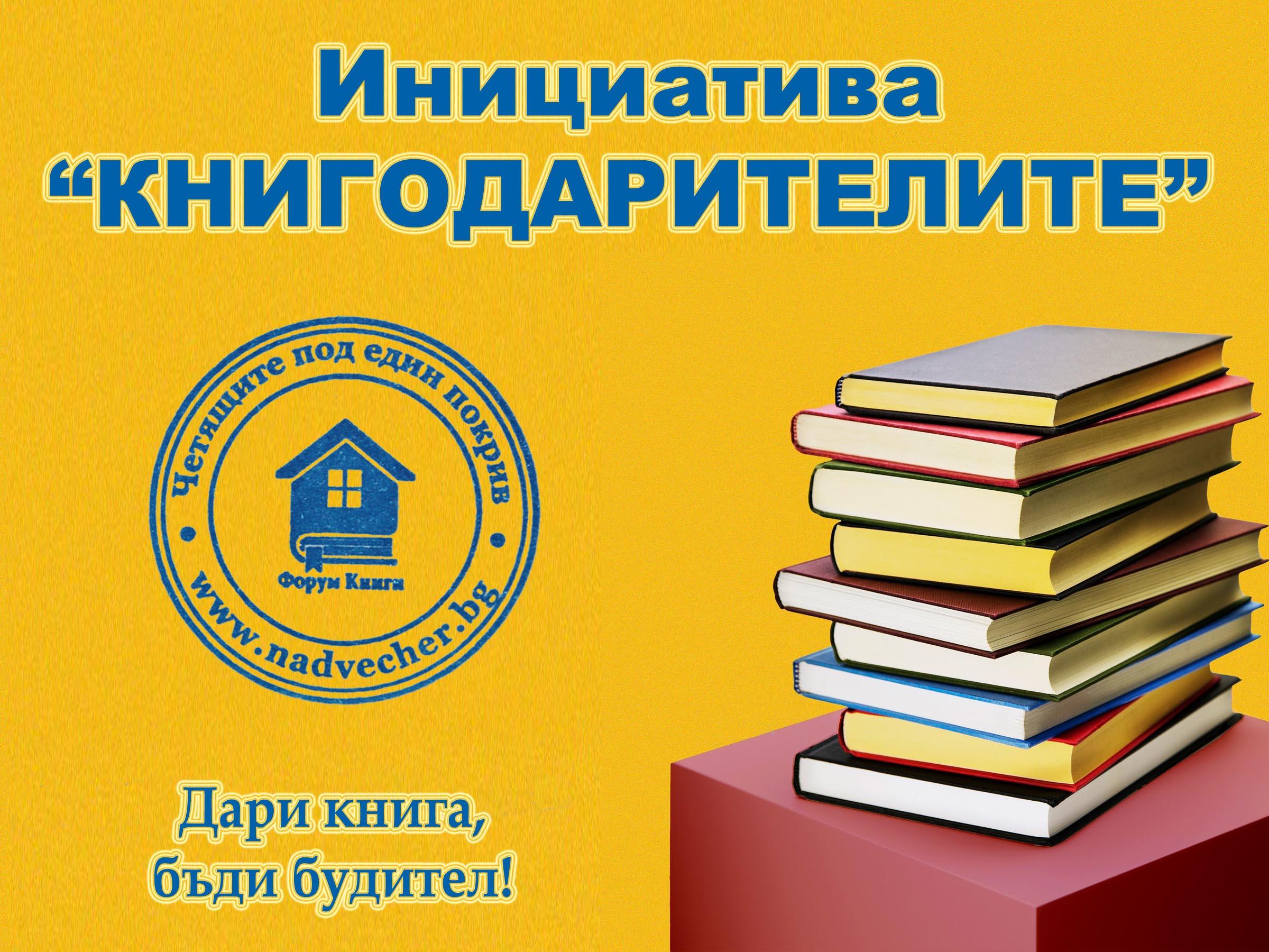 """Включи се в инициативата """"Книгодарителите"""" – """"Дари книга на българско читалище, бъди будител"""""""