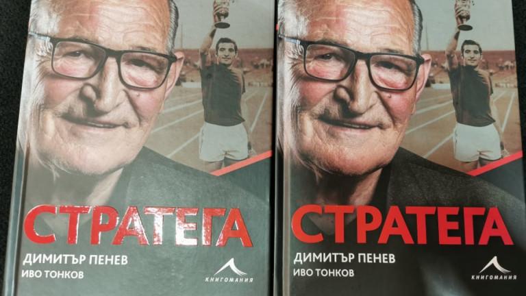 Автобиографията на Димитър Пенев е готова, ще има култови истории