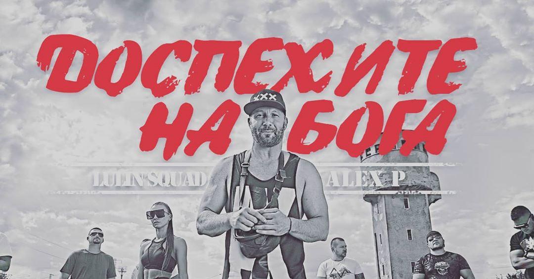 Alex P се завърна шумно с нов рап хит (ВИДЕО)