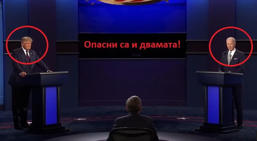 Новата вайръл песничка: Дебатите за президент на САЩ (ВИДЕО)