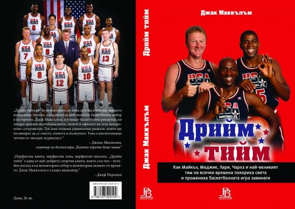 """Прочети въведението от новата книга """"Дрийм тийм, посветен на най-великия баскетболен отбор в историята"""