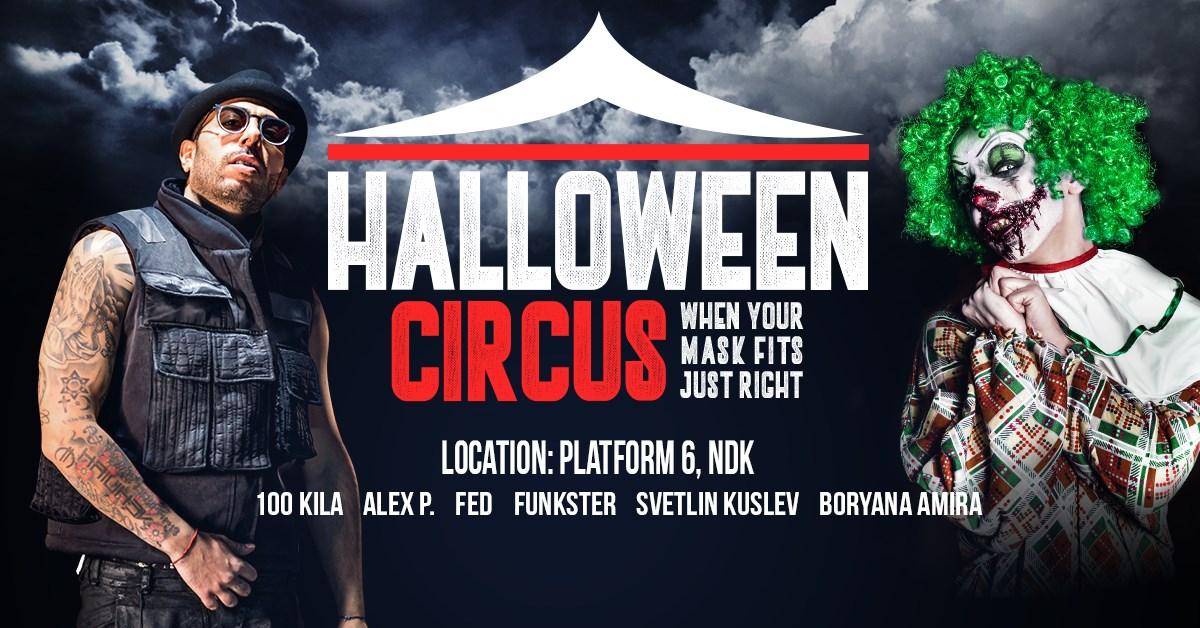 Задава се чудовищно Halloween party със 100 кила, Alex P и DJ Fed