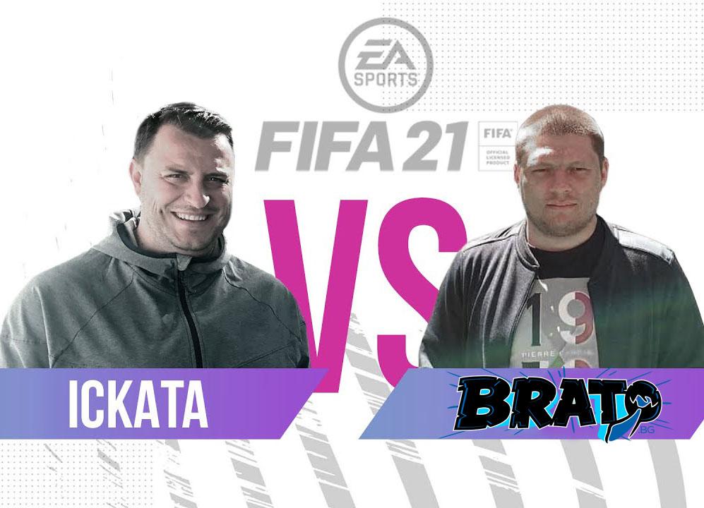 Brato.bg срещу Христо Денев на FIFA21, играхме мач и с жени (ВИДЕО)