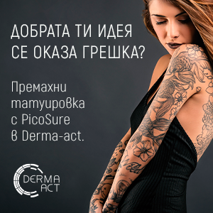 https://derma-act.bg/procedure/PicoSure-Cynosure