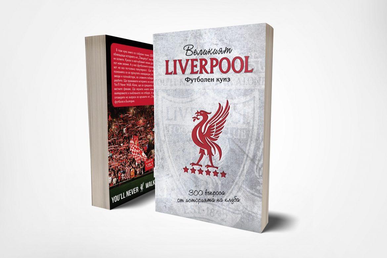 """Търси книгата """"Великият Ливърпул – футболен куиз"""" от """"Premium Books"""""""