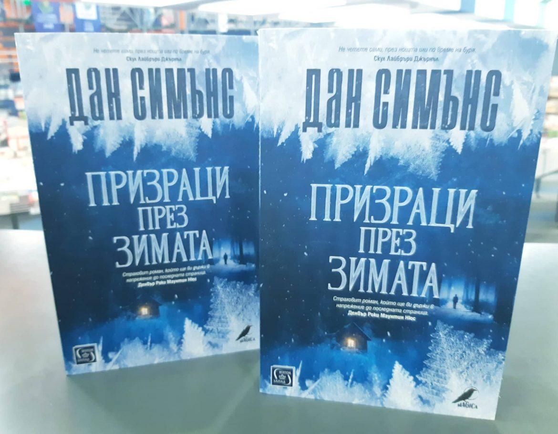 """""""Снежни"""" разкази и романи (Част 1)"""