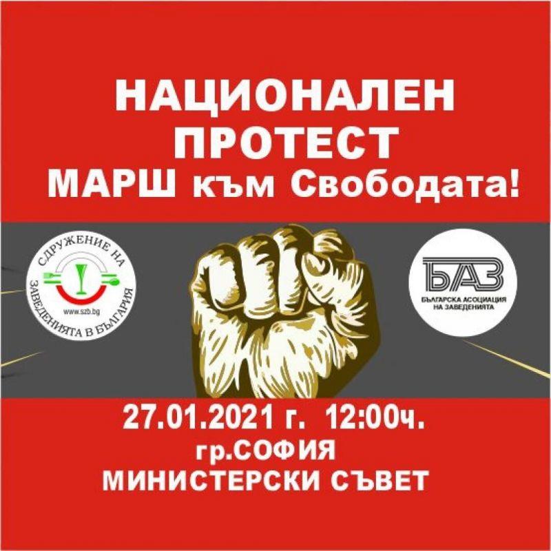 """Задава се протест """"Марш към свободата"""""""