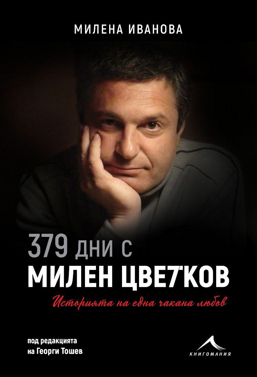Последната жена на Милен Цветков написа книга за любовта им