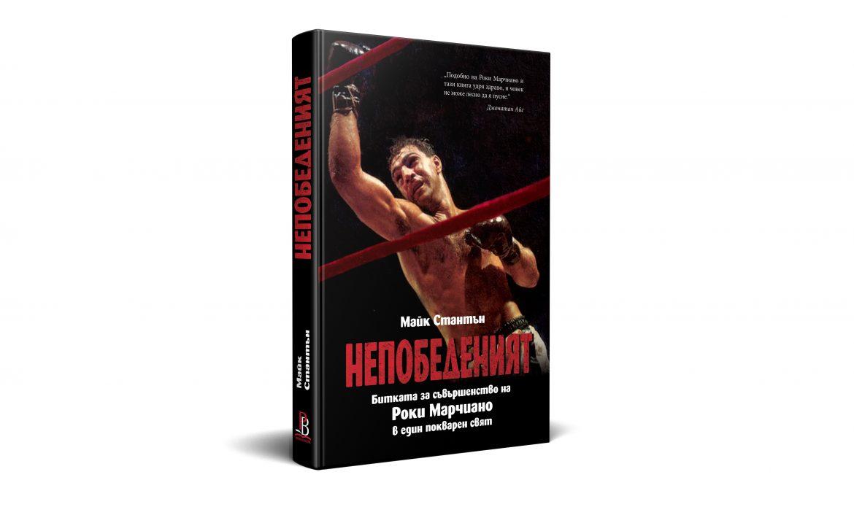 """Търсете """"Непобеденият"""" – биографичната книга за Роки Марчиано"""