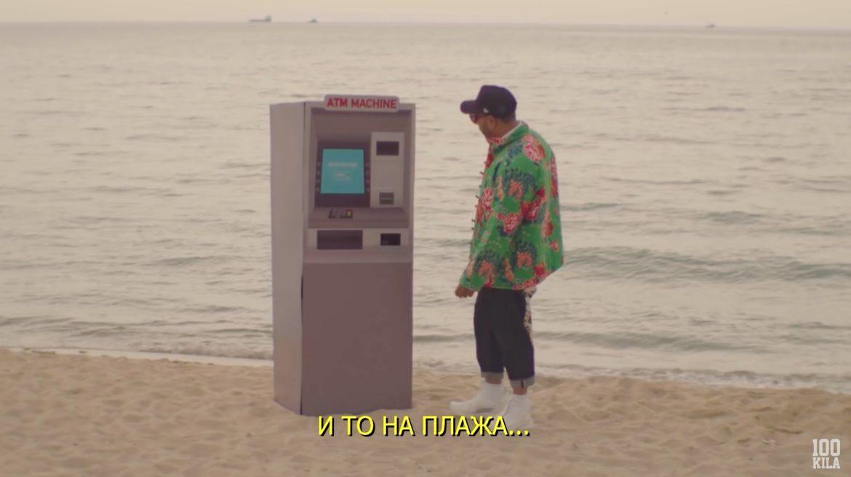 Килата купонясва с банкомат в новото му парче (ВИДЕО)
